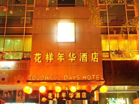 如家快捷酒店(广州环市东路动物园地铁站店)
