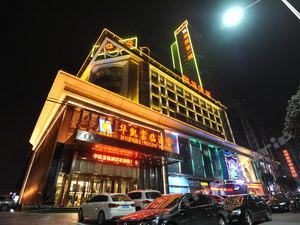襄陽華凱富臨酒店