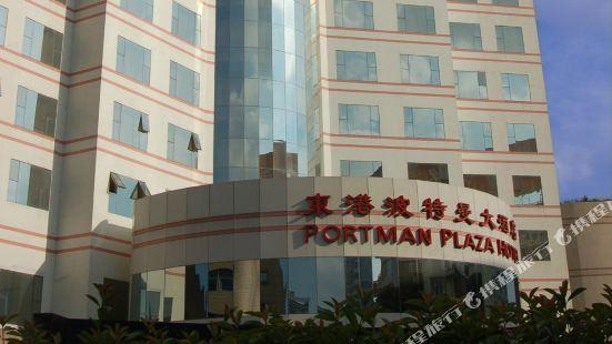 寧波東港波特曼大酒店