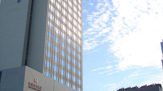蘇州新世紀大酒店