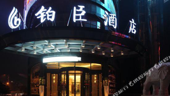 岳陽鉑臣酒店