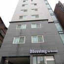 Blessing in seoul(首爾祝福酒店)