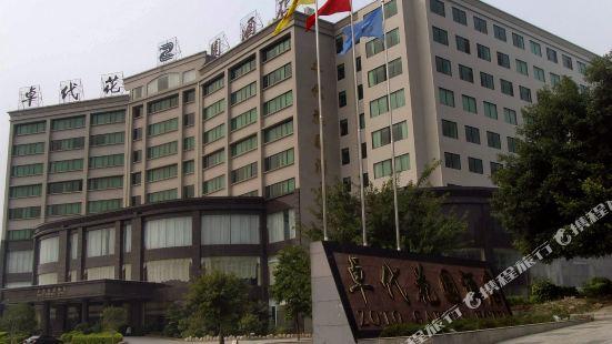陽山卓代花園酒店