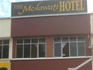 梅拉瓦提酒店(The Melawati Hotel)