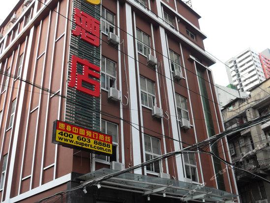 速8酒店(武汉香港路店)