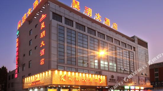 義烏昊玥大酒店