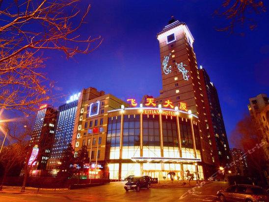 Feitian Hotel Beijing 2040 Reviews