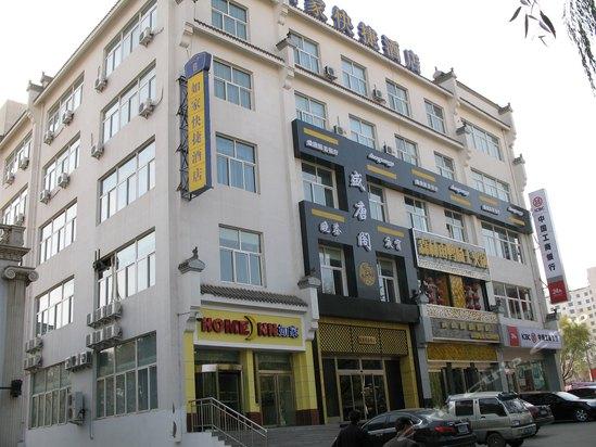 如家快捷酒店 西宁南大街十一中学店 图片图片