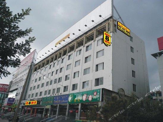 速8酒店 呼和浩特长乐宫店 图片