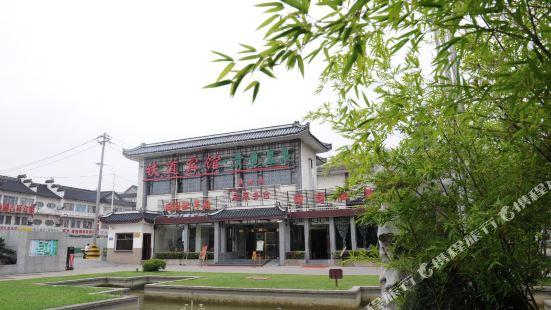 양저우 레일웨이 호텔