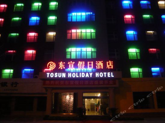 "<a href=""http://hotels.ctrip.com/pic-pid27054713/940121.html"" name=""needTraceCode"" data-dopost=""T"" >洛阳东宣假日酒店外观</a>"