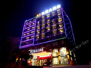 邵武銳思大酒店