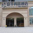 六盤水嘉華尚品酒店