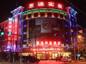 慶陽惠通商務酒店