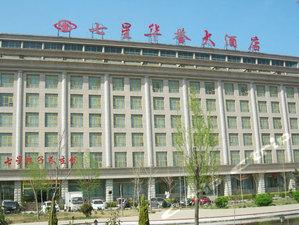 郓城县七星华誉大酒店图片