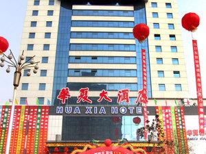 宿州華夏大酒店