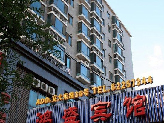 北京鸿盛宾馆位于北京海淀区,毗邻北京交通大学,鸟巢,北京电影学院