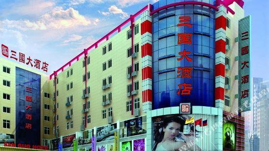 Three Kingdoms Great Hotel