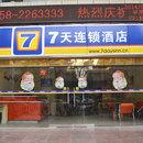 7天連鎖酒店(阜陽商廈店)
