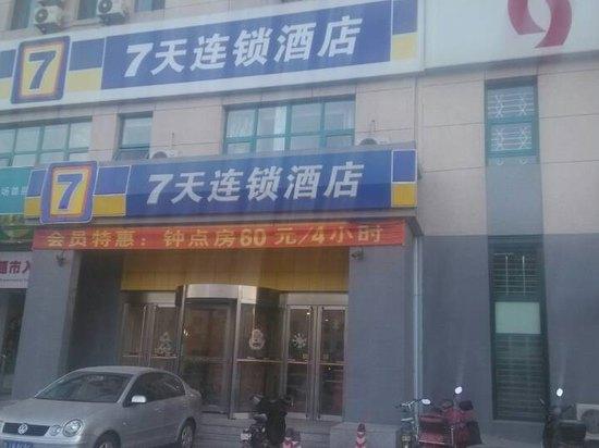7天连锁酒店(锦州解放路新玛特店)