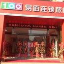 易佰連鎖旅店(上海金山城市沙灘店)