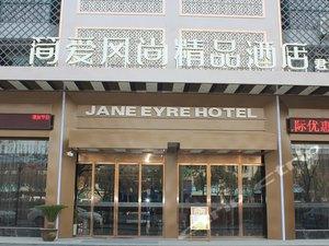 簡愛風尚精品連鎖酒店(衢州君嘉店)