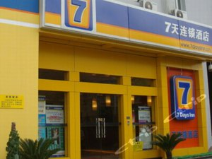 7天連鎖酒店(河源亞洲第一高噴泉店)