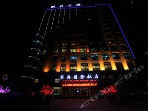 大通新興國際飯店