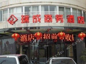 福鼎瑞成商務酒店