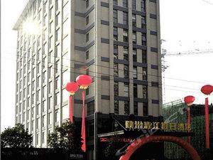 長陽峽州清江假日酒店