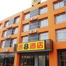 速8酒店(膠州汽車總站店)
