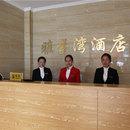 雅江雅礱灣酒店