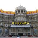 邯鄲世紀皇冠大酒店