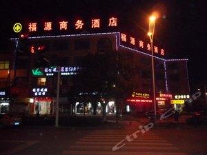 韶山福源商務酒店