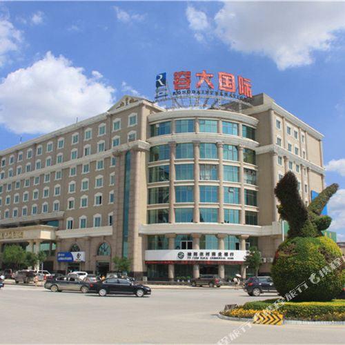 Rongda International Hotel