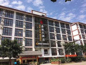 黃果樹嘉駿大酒店