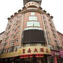 樂平皇嘉大酒店