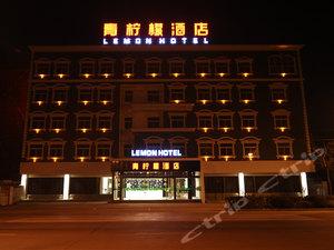 巢湖青檸檬酒店