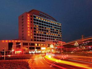 響水亞邦國際大酒店