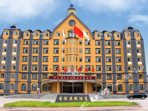 阿爾山聖煜度假酒店