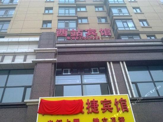 哈尔滨西站宾馆