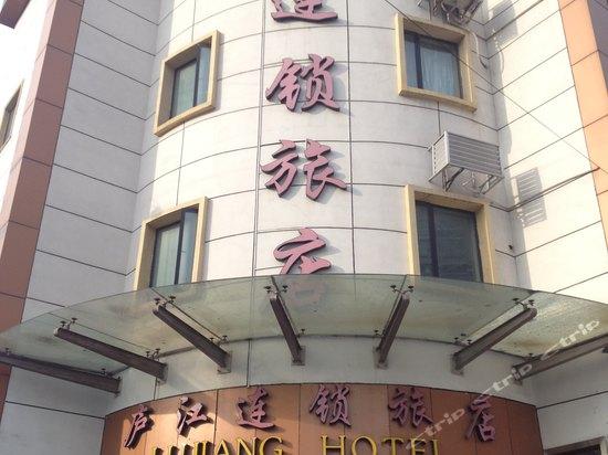 楚王宫影院式足浴养生酒店(中央王府店)