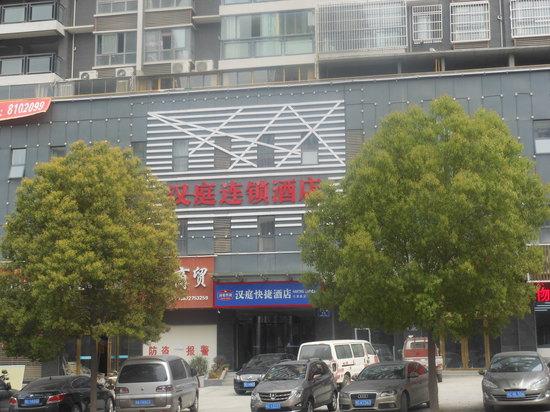 汉庭酒店(十堰天津路店)