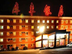 庫車飯店(三星樓)