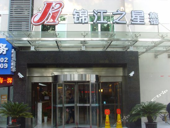 "<a href=""http://hotels.ctrip.com/pic-pid11542458/640493.html"" name=""needTraceCode"" data-dopost=""T"" >锦江之星(上海嘉定城中路店)外观</a>"