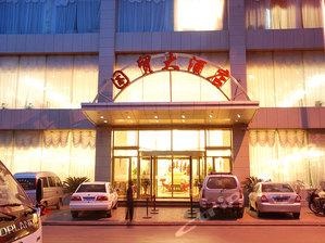 呂梁國貿大酒店