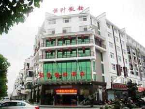黃山恒升徽韻酒店