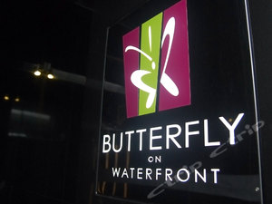 香港晉逸海景精品酒店 (Butterfly on Waterfront Boutique Hotel)