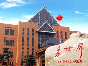 咸寧溫泉谷大酒店