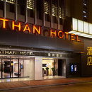 香港彌敦酒店 (Nathan Hotel)